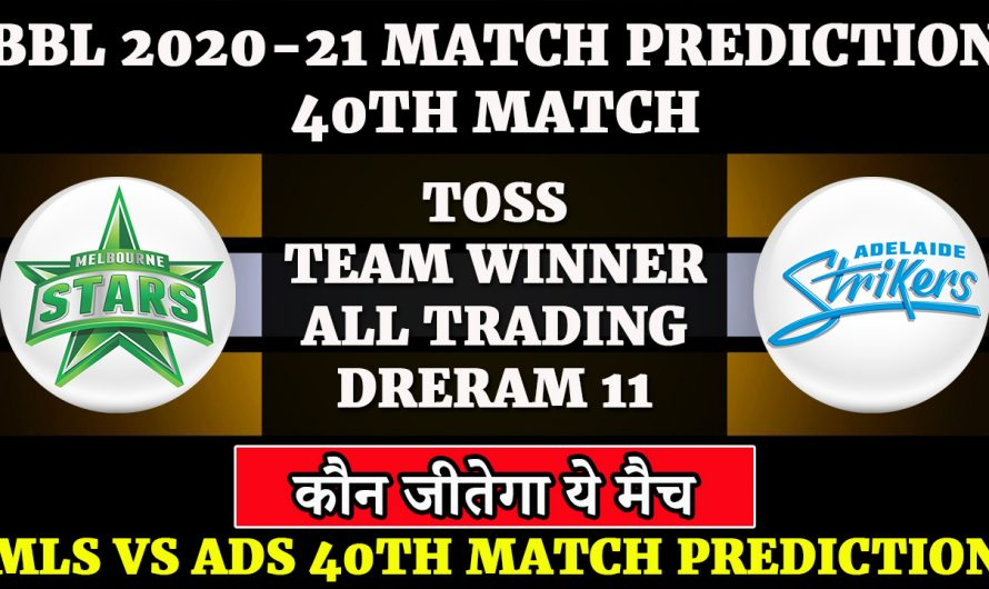 40th match, BBL 2020-21, Melbourne Stars vs Adelaide Strikers, MLS vs ADS, Match Prediction & Tips