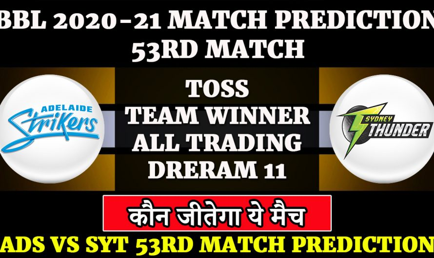 53RD match, BBL 2020-21, Adelaide Strikers vs Sydney Thunder, ADS VS SYT, Match Prediction & Tips